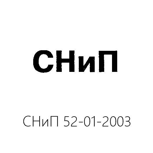 СНиП 52-01-2003