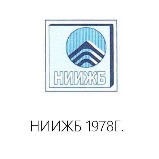 НИИЖБ 1978г.